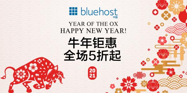 Bluehost金牛贺岁,春节送豪礼!