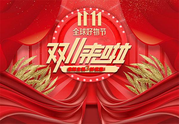 Bluehost中国:双十一超级优惠日,限时享3折优惠!!!