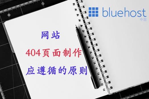 网站404页面制作应遵循的原则