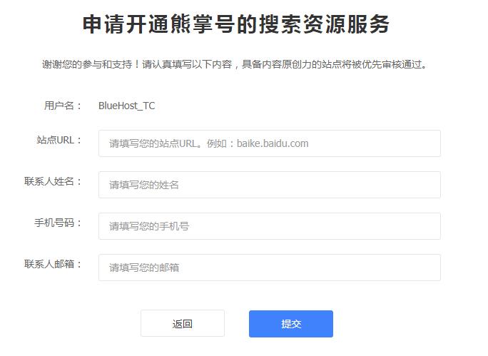 进入开通熊掌号的搜索资源服务页面