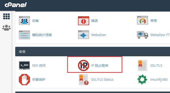 如何禁止恶意广告用户访问网站