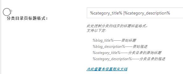 设置分类目录页标题格式