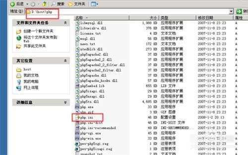 安装PHP软件