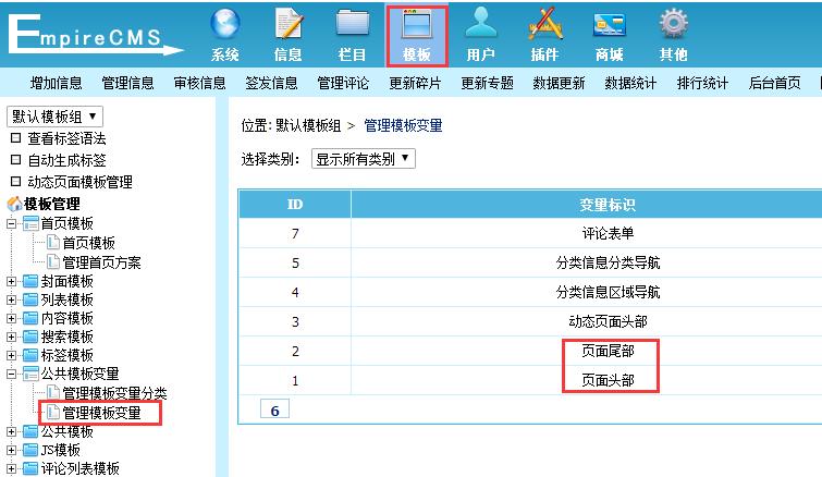 帝国CMS后台怎样安装网站统计代码