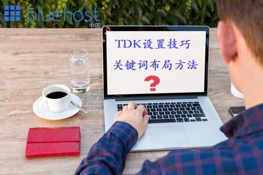 TDK设置技巧和关键词布局方法
