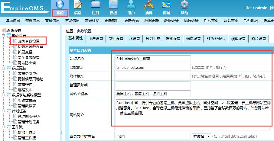帝国CMS后台如何更改网站TDK