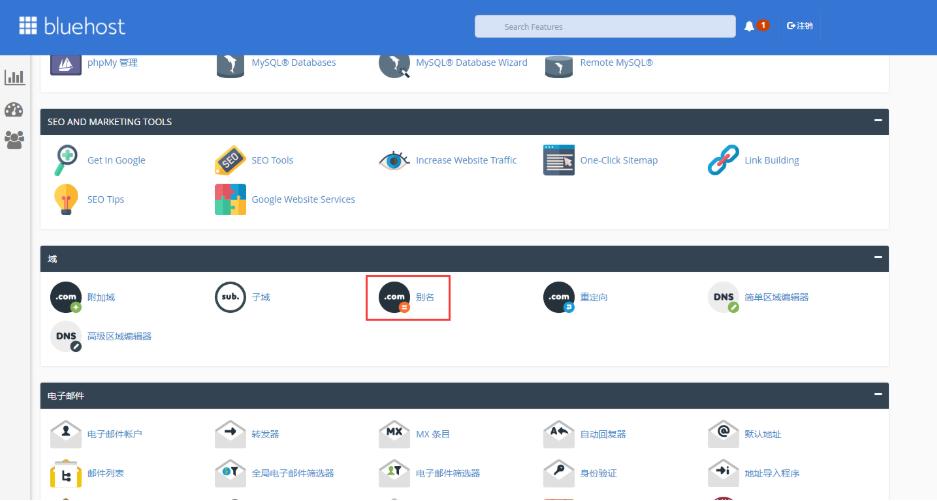 如何使用虚拟主机cPanel新建别名共享一个网站