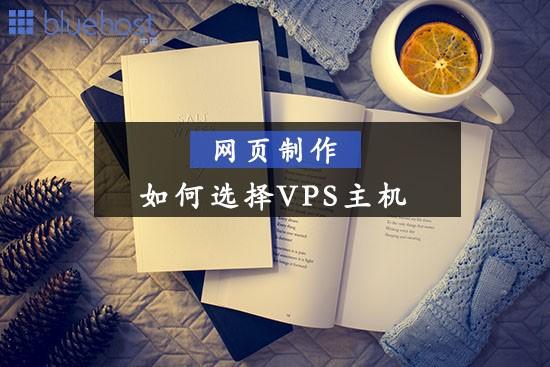 网页制作如何选择VPS主机