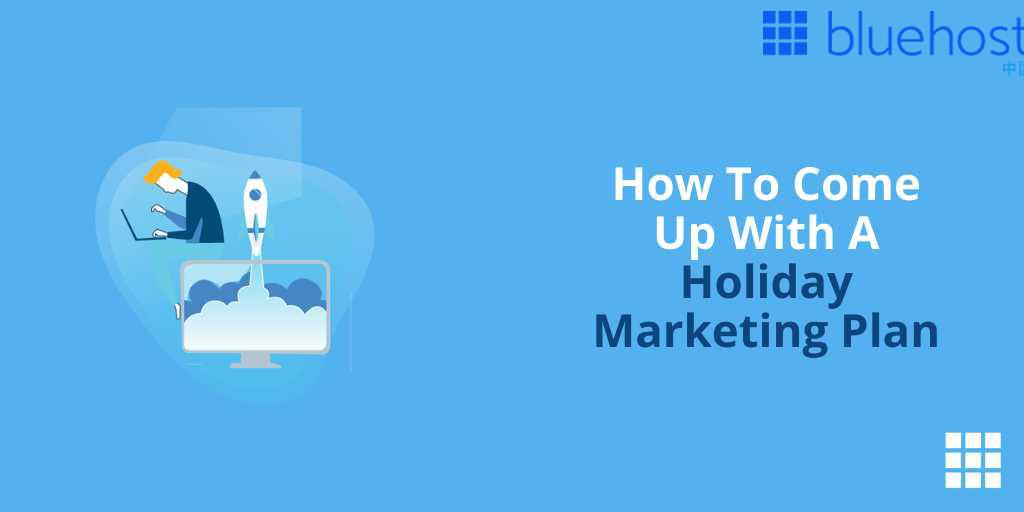 如何制定一份成功的节日营销策划(二)