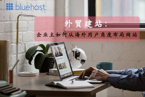 外贸建站:企业主如何从海外用户角度布局网站