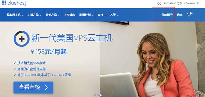 登陆到cn.bluehost.com官网