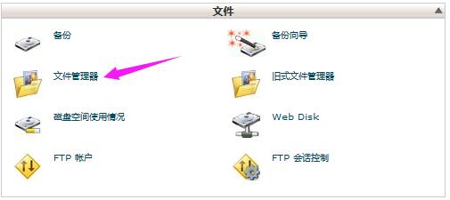 bluehost主机备份网站文件和数据库图文教程