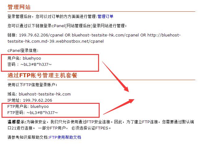如何将网站上传到FTP空间