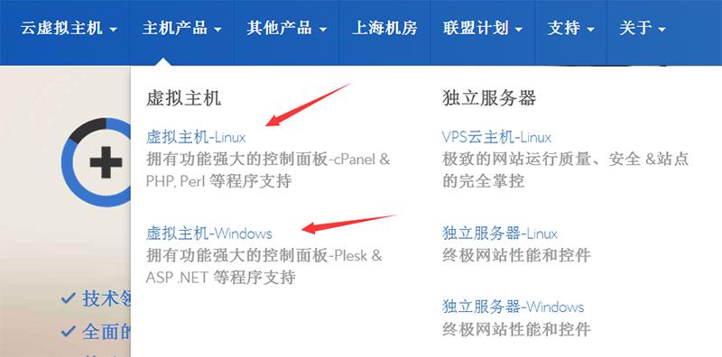 Linux和Windows,购买虚拟主机时你如何选择