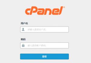 登录cPanel面板账户