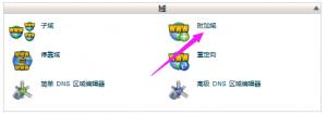 添加站点绑定域名
