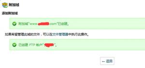 设置FTP用户名