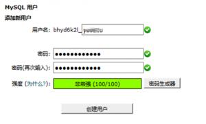 加数据库用户名和密码