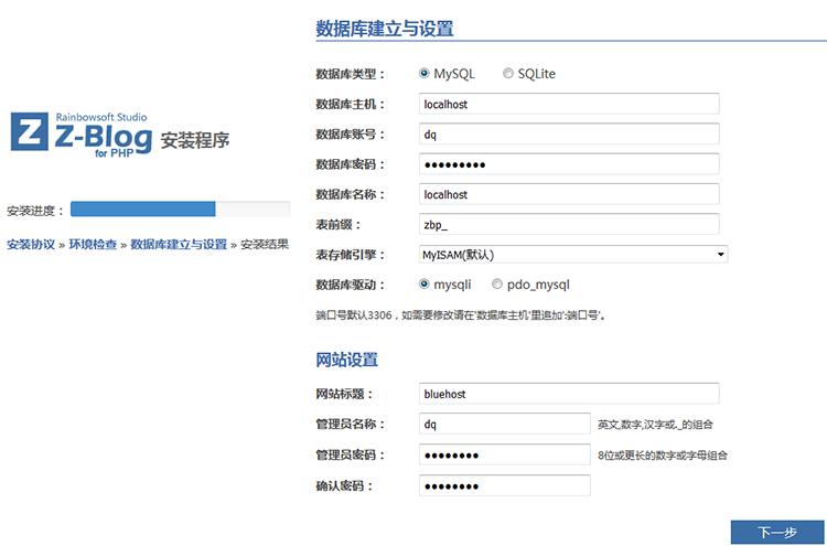安装向导填写数据库信息