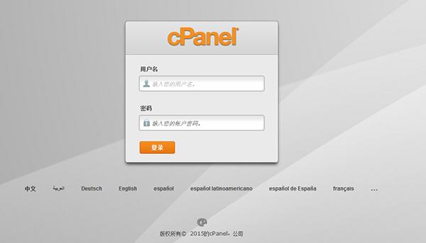 邮件信息中的cpanel信息