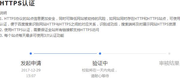 HTTPS认证过程