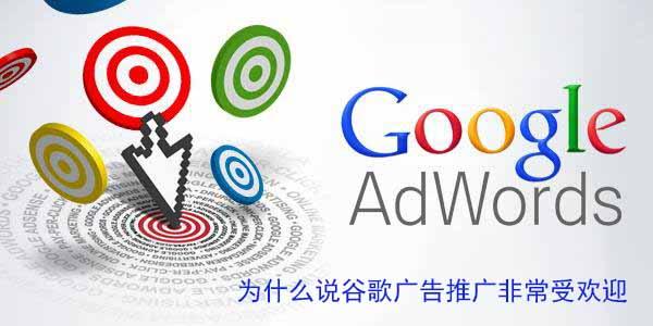 为什么说谷歌广告推广非常受欢迎