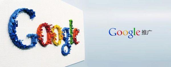使用谷歌广告推广对企业有什么优势