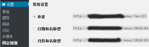 WordPress后台如何设置伪静态