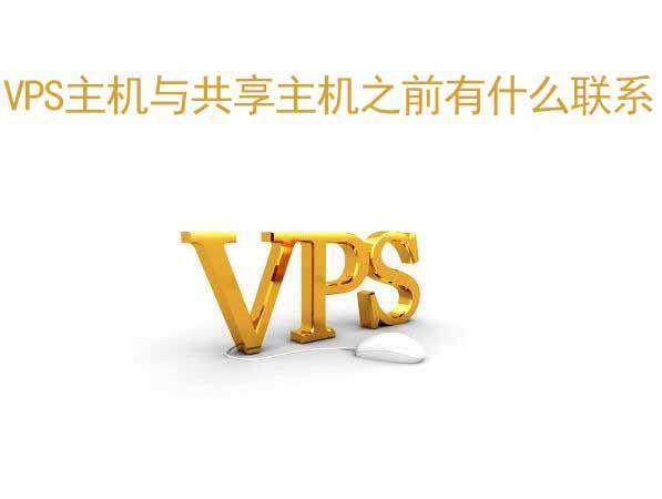 VPS主机与共享主机之前有什么联系,怎样选择